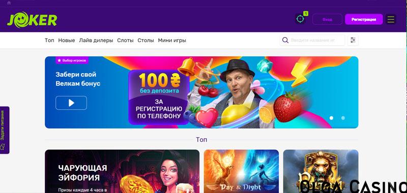 Онлайн казино Joker