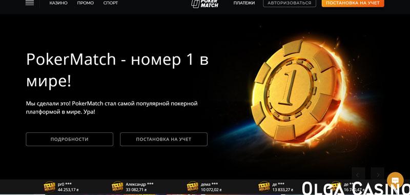 Онлайн казино Pokermatch