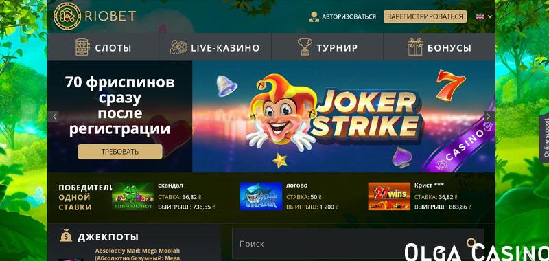 Онлайн казино Ріобет